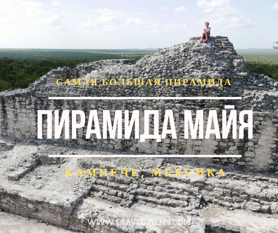 калакмуль майя пирамида