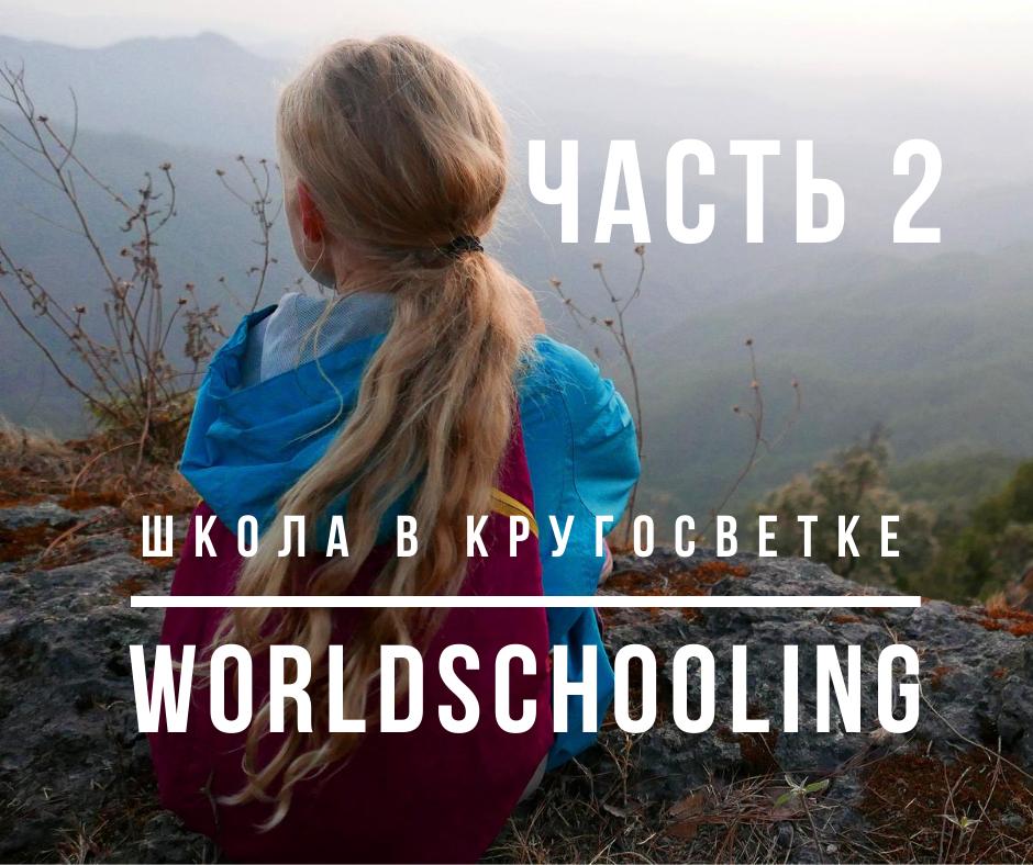 worldschooling 3